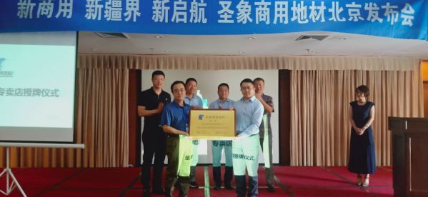 新商业 新疆界 新起航 - 圣象商用地材在北京召开产品发布会O型球阀